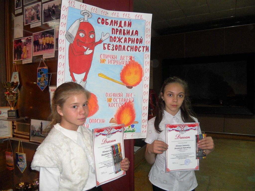 Конкурсы по пожарной безопасности сайт
